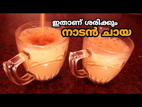 ഇതാണ് ശരിക്കും ചായ | Kerala Tea Recipe in malayalam