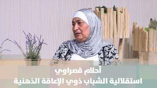 أحلام قصراوي - استقلالية الشباب ذوي الإعاقة الذهنية
