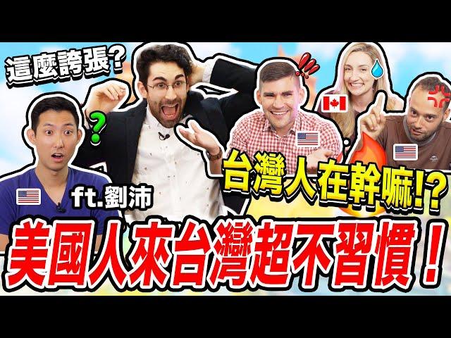 台灣的這五個習慣讓北美人無法理解🇺🇸🤔️🇹🇼 5 THINGS THAT NORTH AMERICANS CAN'T GET USED TO IN TAIWAN