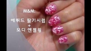 벚꽃 네일 sakura nail