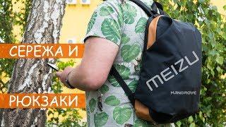 рюкзак от MEIZU: обзор и опыт использования. Козыри и недостатки MEIZU Leisure Travel Backpack