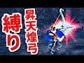 Download 【MHF-ZZ】昇天煌弓(+回避性能)を縛って☆4辿異フルフルと戦ってみた