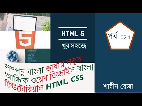 Html And Css Bangla Tutorial  Html Version  Part-02.1