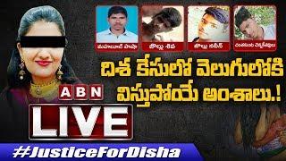 దిశ కేసులో వెలుగులోకి విస్తుపోయే అంశాలు | Disha Case LIVE | Accused Updates From Cherlapally | ABN