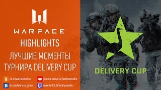 Warface Delivery Cup Highlights