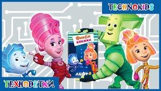 Фиксики - Лифт * Мультик игра для детей * ФиксиКнижки для детей и малышей Kids'Corner #fiksiki