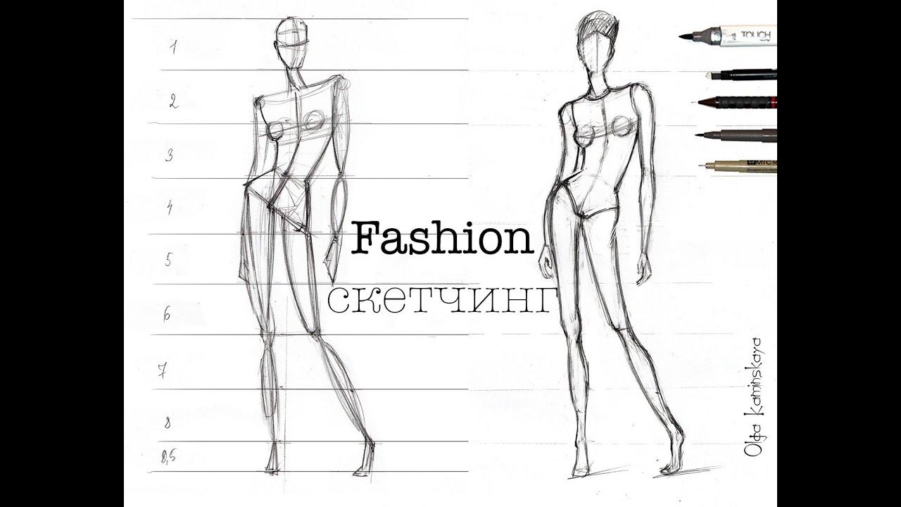 Fashion Sketching. Построение Фигуры в Динамике|девушки мода иллюстрации