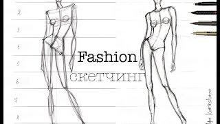 Fashion Sketching. Построение фигуры в динамике  - опора на 1 ногу.(В этом уроке показано поэтапное рисование фигуры человека с опорой на 1 ногу - фигура в динамике., 2015-11-27T19:47:37.000Z)