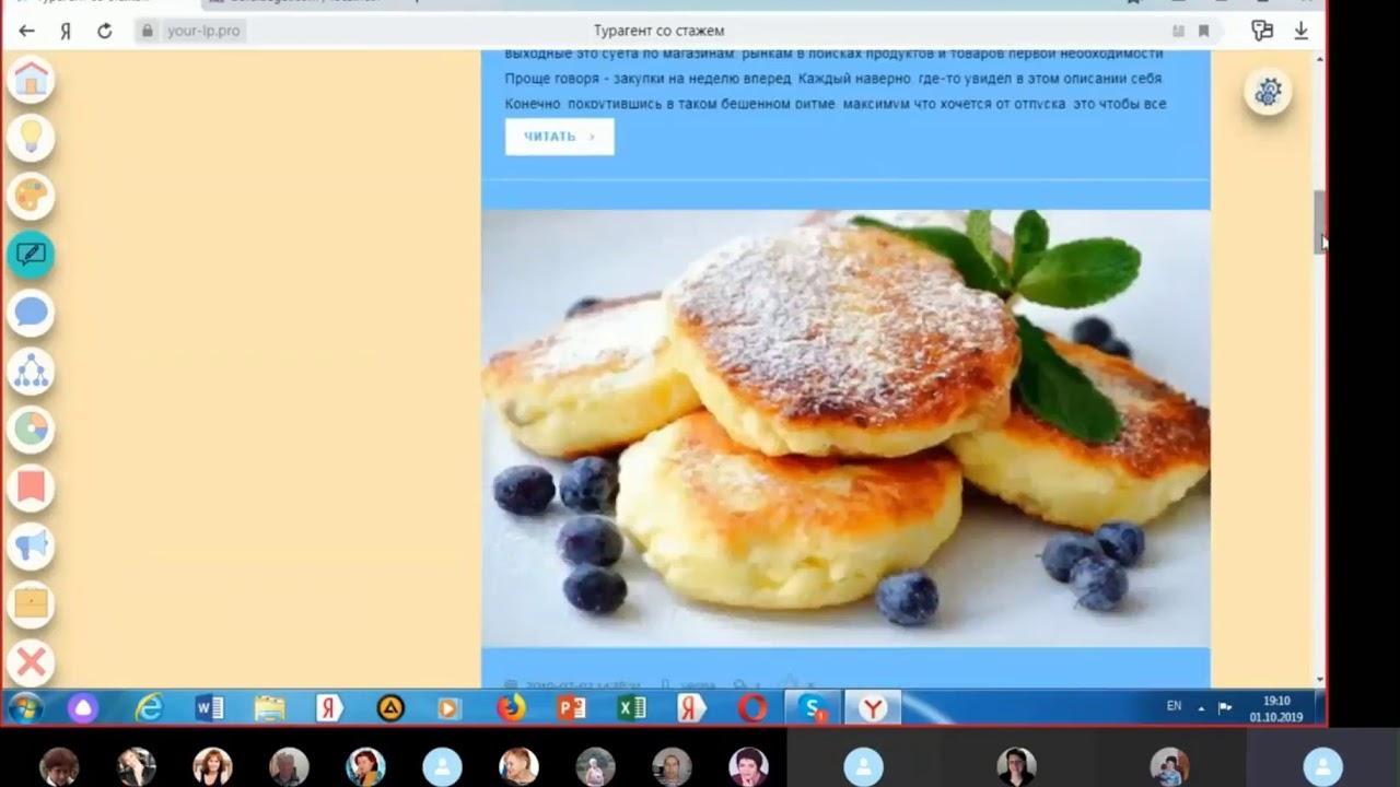 Your Lp Лендинги, Блоги, Реклама Обновления На 01 10 2019 1