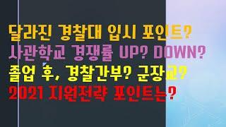 달라진 경찰대 입시 포인트! 사관학교 경쟁율  UP ?…