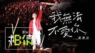 蕭秉治 Xiao Bing Chih [ 我無法不愛你 I Can't Stop Loving You ] Official Live Video