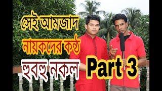 দিলদার, মিজু আহমেদ, রাজ্জাক এর কপি | Dildar, Miju Ahmed, Rajjak Ar Copy | Green Media
