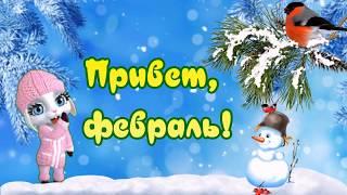 Поздравление с последним месяцем зимы! Привет, февраль! С последним месяцем зимы!