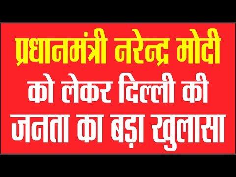 प्रधानमंत्री नरेंद्र मोदी को लेकर दिल्ली की जनता का चौंकाने वाला बड़ा खुलासा