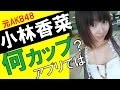大和田南那 水着 セパレートまとめ の動画、YouTube動画。