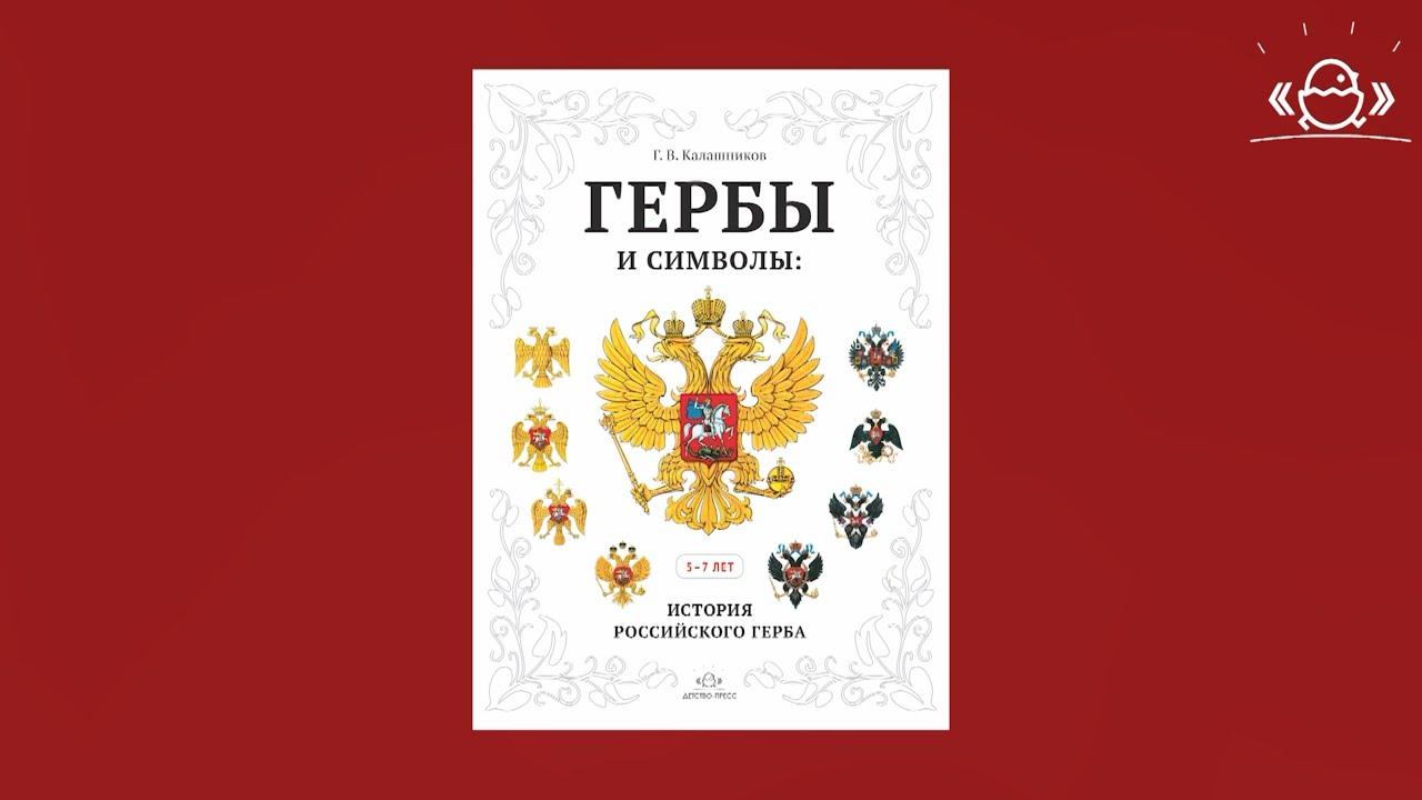 История российского герба.