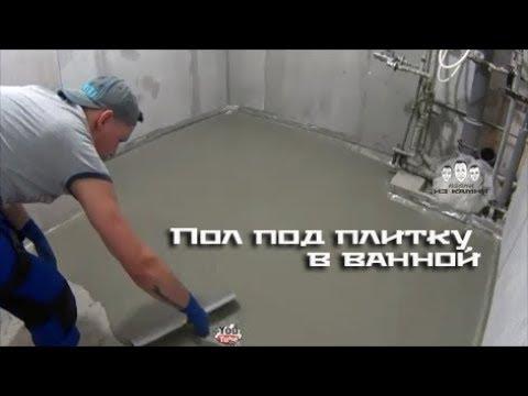 Как выровнять пол под плитку в ванной / Основит Скорлайн