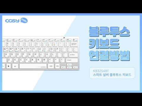 [코시] 블루투스 키보드 연결방법 KB3254BT