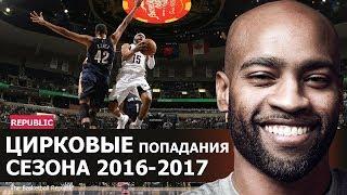 Цирковые попадания сезона 2016-2017 НБА