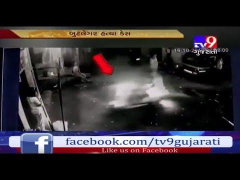 Surat: Murder case of bootlegger; Accused caught on CCTV- Tv9