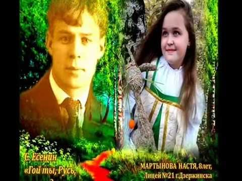 Изображение предпросмотра прочтения – АнастасияМартынова читает произведение «Гой ты, Русь, моя родная!..» С.А.Есенина