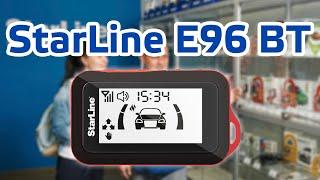StarLine E96 BT особенности