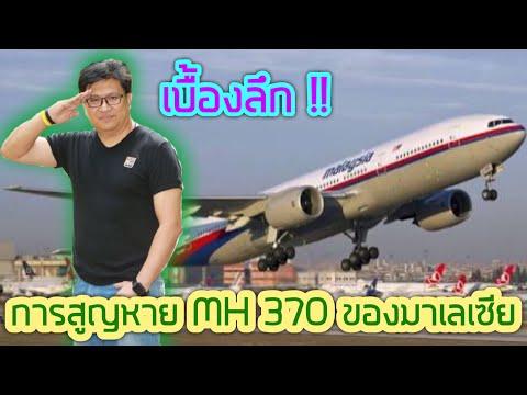 166 เบื้องลึก !! การสูญหาย MH 370 ของมาเลเซีย