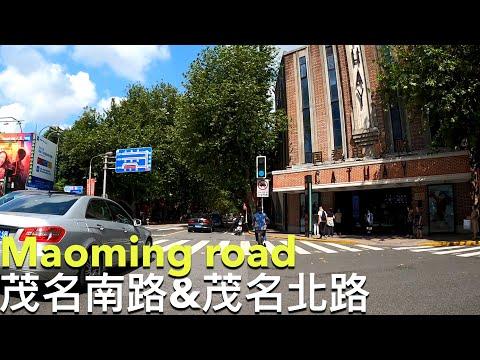 Riding in Maoming road,Shanghai 4K   茂名南路&茂名北路騎行,國泰電影院,蘭心大戲院   上海街景   Shanghai street view