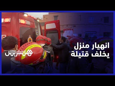 مصرع سيدة وإصابة آخرين في انهيار منزل متهالك بمدينة بني ملال