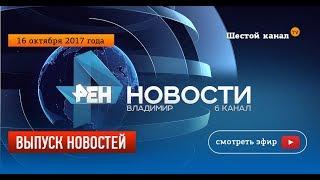 Выпуск новостей Эфир 16 октября 2017