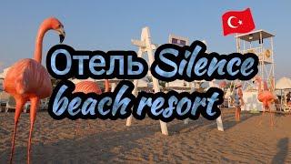 ОБЗОР отеля Silence beach resort 5* (Турция, Сиде). Личные впечатления