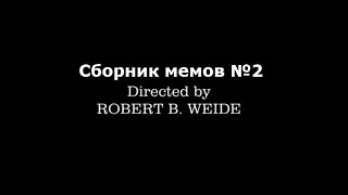 Титры (Directed by Robert B. Weide) — Сборник мемов №2
