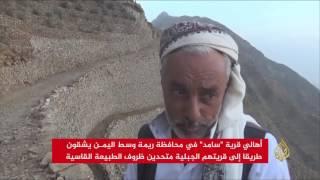 أهالي قرية باليمن يشقون طريقا لقريتهم الجبلية