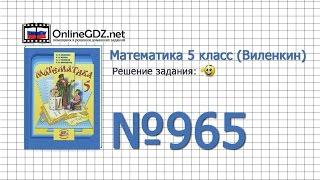 Задание № 965 - Математика 5 класс (Виленкин, Жохов)