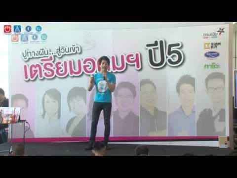ปูทางฝัน..สู่วันเข้าเตรียมอุดมฯ ปี5 พาร์ทไทยสังคม by พี่หมุย SociThai 3/9
