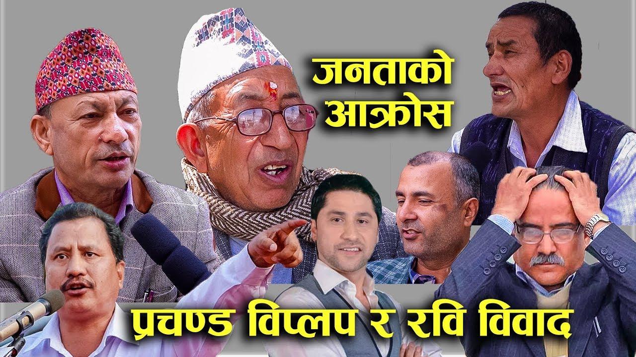 Ravi lamichane को समर्थनमा उर्लिय जनता | Prachanda लाई  दिए यस्ता गालि -  Biplop लाई दिए तालि |