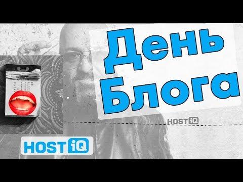 Блогером может стать любой! Скидки от HOSTiQ.ua в честь Дня блога
