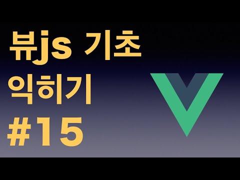 [뷰js 2 (vuejs 2) 기초 익히기 기본 강좌] 15 싱글 파일 컴포넌트 (Single File Component)