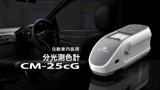 CM-25cG「分光測色計」特長紹介【コニカミノルタ】