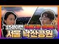 서울 낙산공원 성곽길 데이트 코스!!