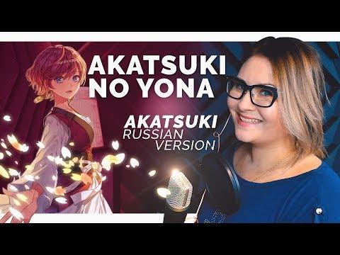 Akatsuki No Yona / Akatsuki (Nika Lenina Russian Version)