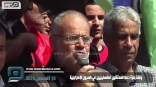 مصر العربية | وقفة بغزة دعمًا للمعتقلين الفلسطينيين في السجون الإسرائيلية