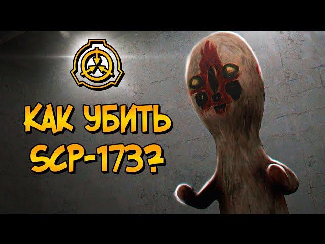 Как уничтожить SCP-173: Скульптура?
