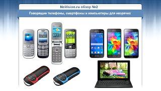 NoVision.ru обзор №2 – Говорящие телефоны, смартфоны и компьютеры для незрячих