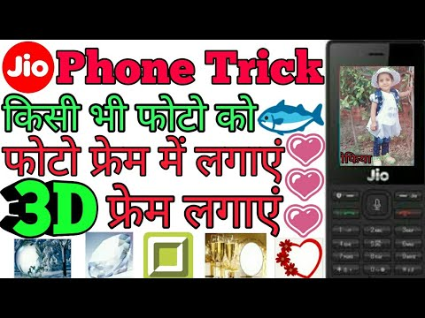 Jio Phone Me Photo Frame Kaise Banaye, Jio Phone Me Photo Frame Karne Ka Tarika