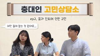 [고민상담소] 백마에게 물어봐🦄 EP 02. 꿈과 진로에 관한 고민