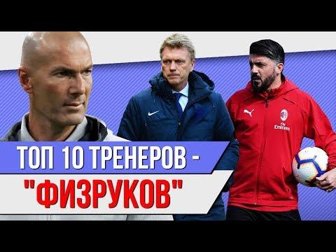 """ТОП 10 Тренеров - """"физруков"""""""