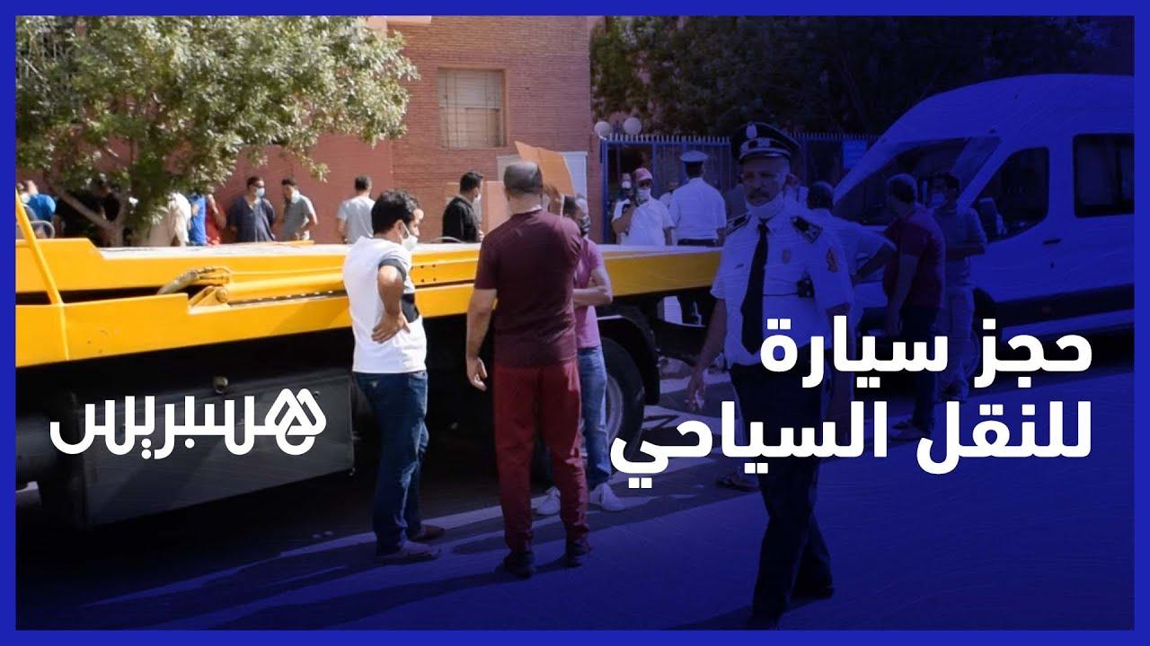 تراكم الديون يدفع شركة للتمويل إلى محاولة حجز سيارة للنقل السياحي في مراكش ومهنيون يستنكرون الإجراء