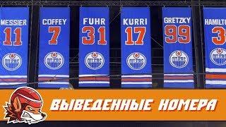 Топ-7 игроков, чьи номера были выведены из обращения в НХЛ
