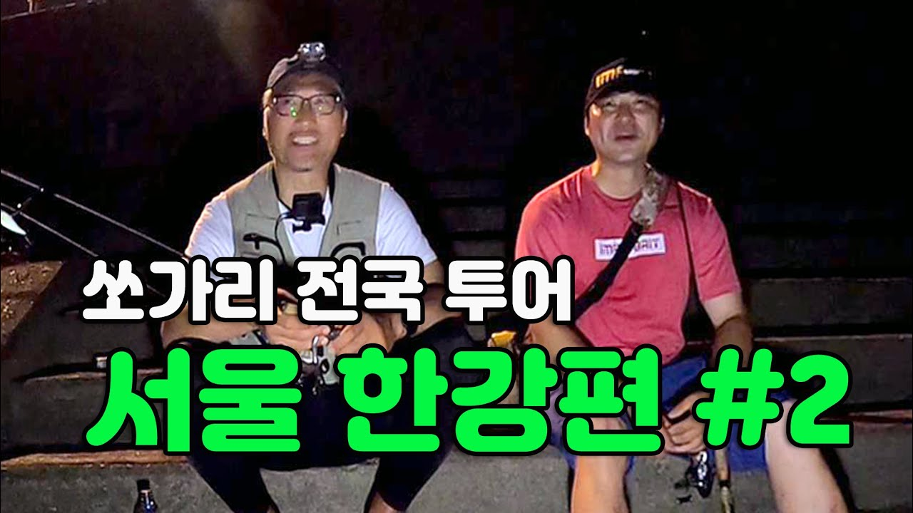 쏘가리 전국 투어 서울 한강편 #2/ 아이마루 X 팀쏘가리 콜라보레이션